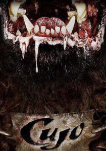 куджо - постер